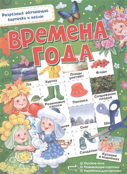 Гусарова Н., ред. Времена года ISBN: 9785171036874 гусарова н ред я принцесса дневник принцессы isbn 9785271400674