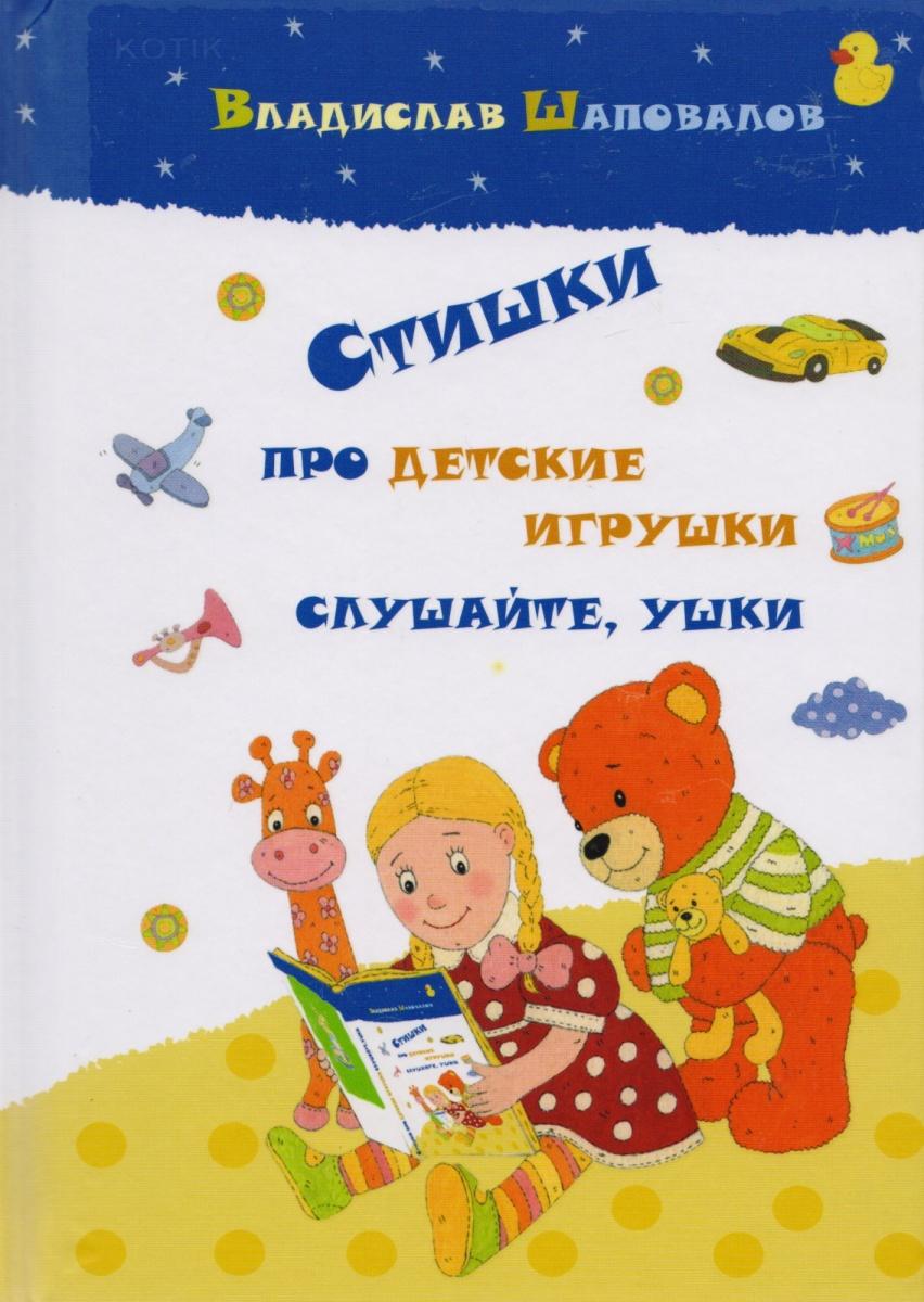 Шаповалов В. Стишки про детские игрушки слушайте, ушки детские игрушки 1