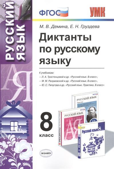 Диктанты По Русскому Языку 8 Класса