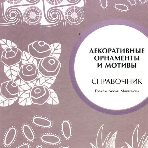 Декоративные орнаменты и мотивы Справочник