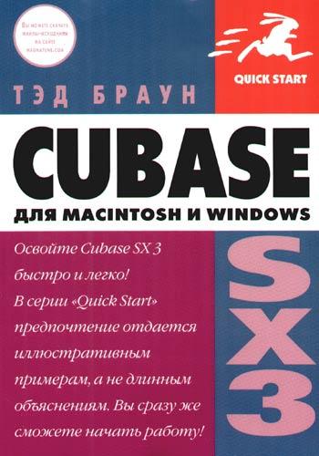 Cubase SX 3 для Macintosh и Windows