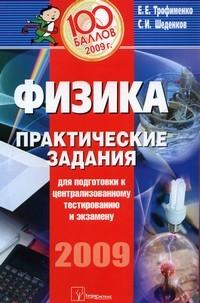 Физика Практич. задания для подг. к центр. тест. и экз. 2009