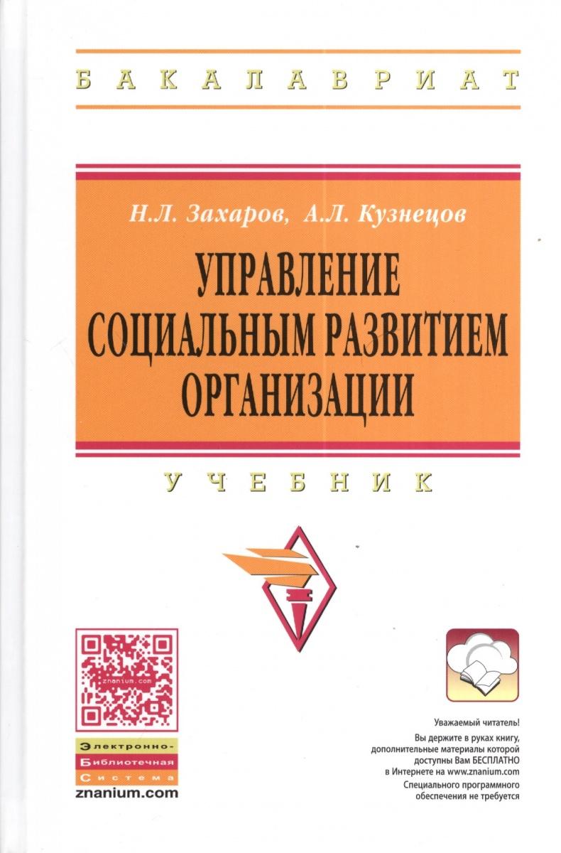 Захаров Н., Кузнецов А. Управление социальным развитием организации. Учебник. 2-е издание, дополненное и переработанное
