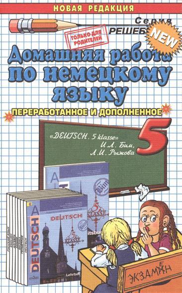 Домашняя работа по немецкому языку за 5 класс к учебнику