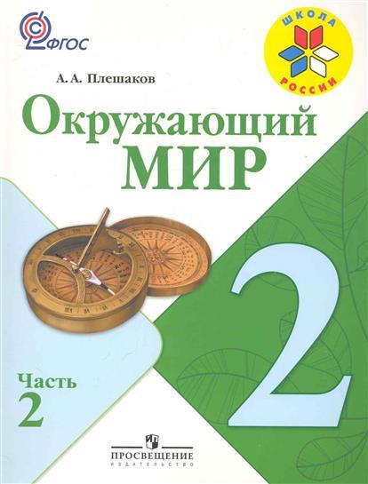 Окружающий мир 2 кл. Ч.2 Учебник