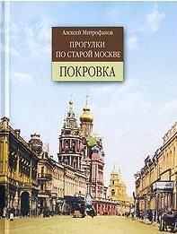 Прогулки по старой Москве Покровка