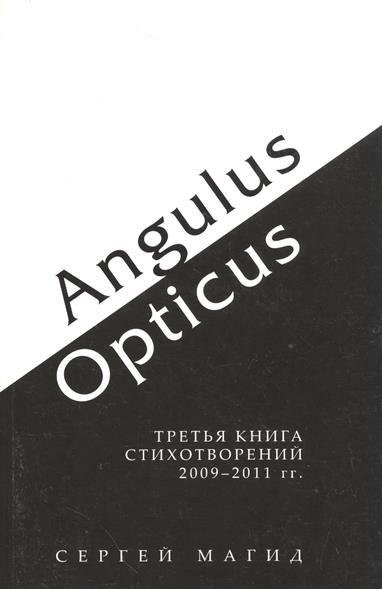Магид С. Angulus / Opticus. Третья книга стихотворений 2009-2011 гг.