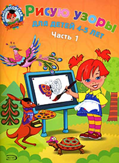 Егупова В. Рисую узоры Для детей 4-5 лет т.1/2тт егупова в изучаю мир вокруг для детей 5 6 лет т 1 2тт