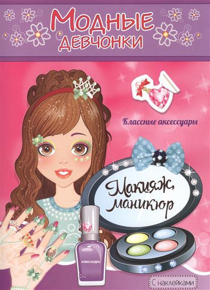 Каталог для девочек макияж