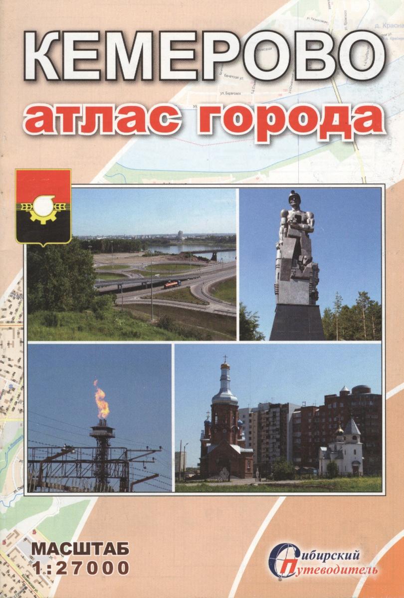 Атлас город Кемерово (масштаб 1:27 000)