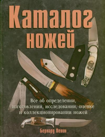 Каталог ножей