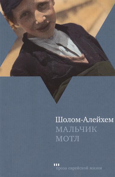 Шолом-Алейхем Мальчик Мотл. Повесть цены