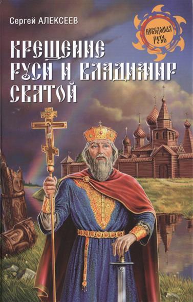Алексеев С. Крещение Руси и Владимир Святой владимир ларионов северный лик руси