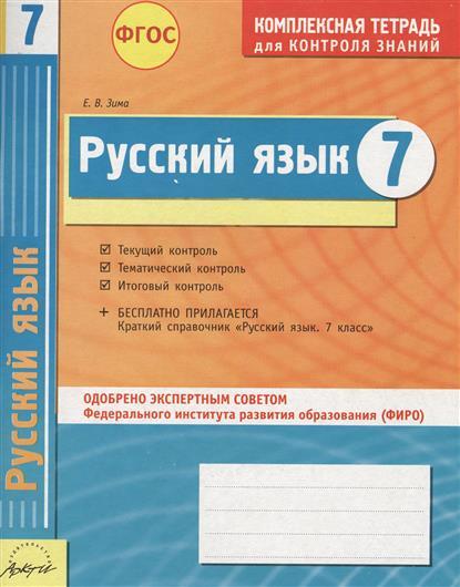 Зима Е. Русский язык. 7 класс. Комплексная тетрадь для контроля знаний
