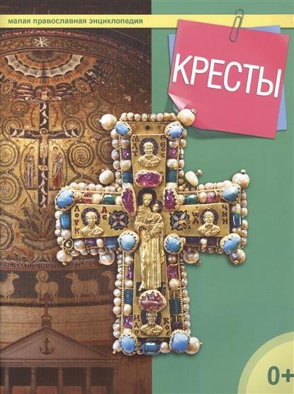 Кресты. Малая православная энциклопедия