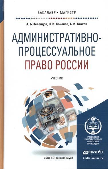 Административно-процессуальное право России. Учебник