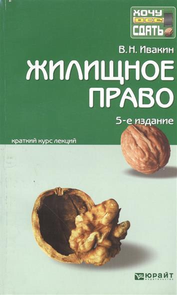 Ивакин В. Жилищное право жилищное право учебник