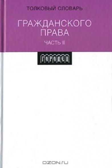 Толковый словарь гражд. права ч.2