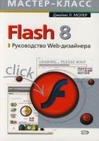 Flash 8 Рук-во Web-дизайнера