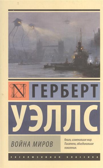 Уэллс Г. Война миров уэллс г д война миров книга для чтения на английском языке