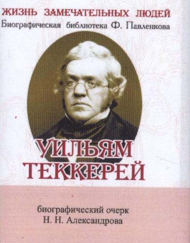 Уильям Теккерей. Его жизнь и литературная деятельность. Биографический очерк (миниатюрное издание)