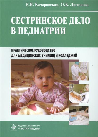 Сестринское дело в педиатрии. Практическое руководство для медицинских училищ и колледжей