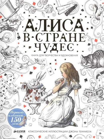 Измайлова Е. (ред.) Алиса в Стране чудес. Книга для творчества и вдохновения феникс набор для творчества алиса в стране чудес