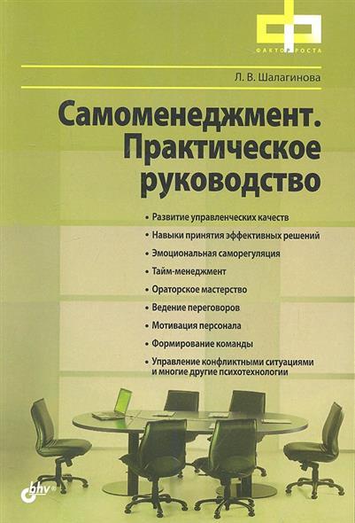 Шалагинова Л. Самоменеджмент. Практическое руководство галина капитонова бисерная вышивка практическое руководство
