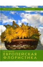 Сидорова М. Европейская флористика