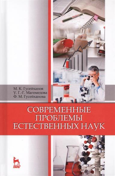 Гусейханов М.: Современные проблемы естественных наук. Учебное пособие