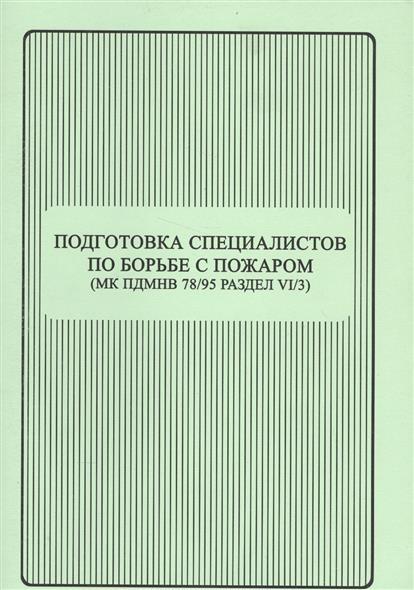 Подготовка специалистов по борьбе с пожаром (МК ПДМНВ 78/95 Раздел VI/3)