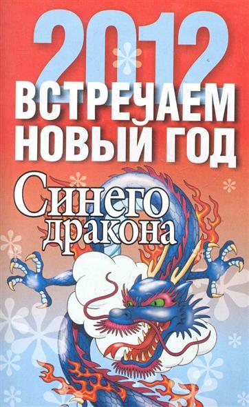 Встречаем Новый год Синего Дракона 2012
