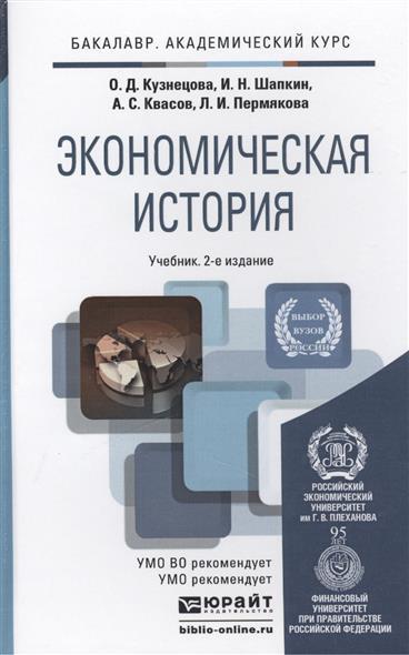 Экономическая история. Учебник для академического бакалавриата. 2-е издание, переработанное и дополненное