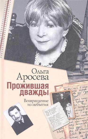 Аросева О. Прожившая дважды дважды убитый