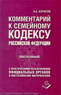 Комм. к Семейному кодексу РФ