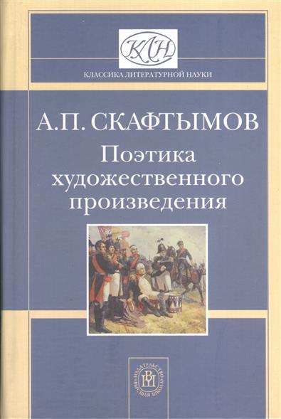Скафтымов А.: Поэтика художественного произведения