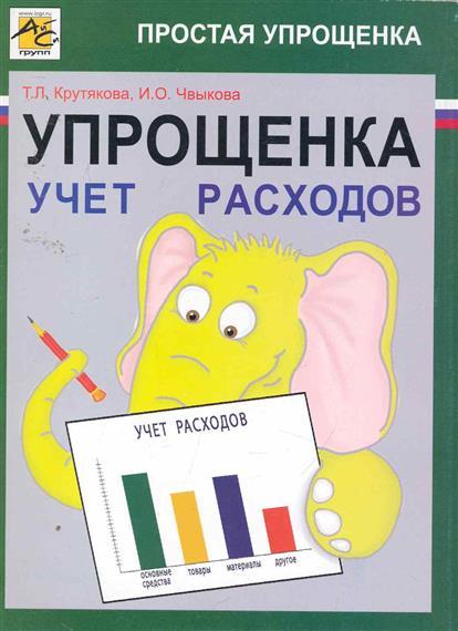 Крутякова Т., Чвыков И. Упрощенка Учет расходов журнал упрощенка