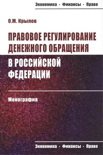 Крылов О. Правовое регулирование денежного обращения в Российской Федерации. Монография