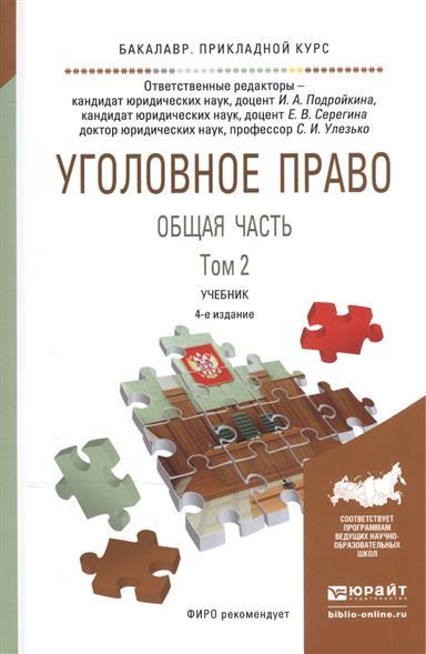 Уголовное право. Общая часть. В 2-х томах. Том 2. Учебник для прикладного бакалавриата