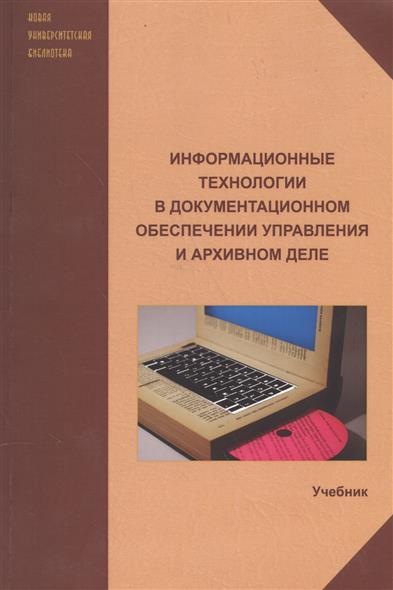 Информационные технологии в документационном обеспечении управления и архивном деле. Учебник