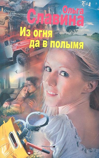 цена Славина О. Из огня да в полымя. Роман ISBN: 9785227038500