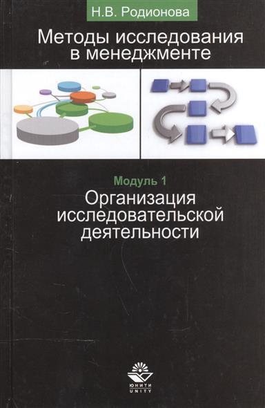 Родионова Н. Методы исследования в менеджменте. Организация исследовательской деятельности. Модуль I. Учебник
