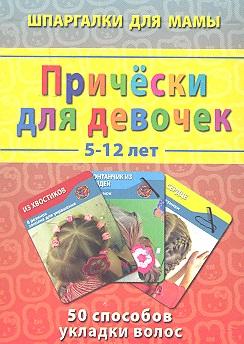 Стельмак В. Прически для девочек. 5-12 лет. 50 способов укладки волос новый формат прически для девочек