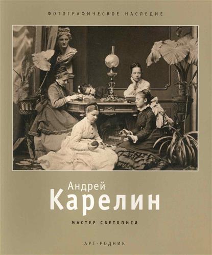 Андрей Карелин Мастер светописи от Читай-город