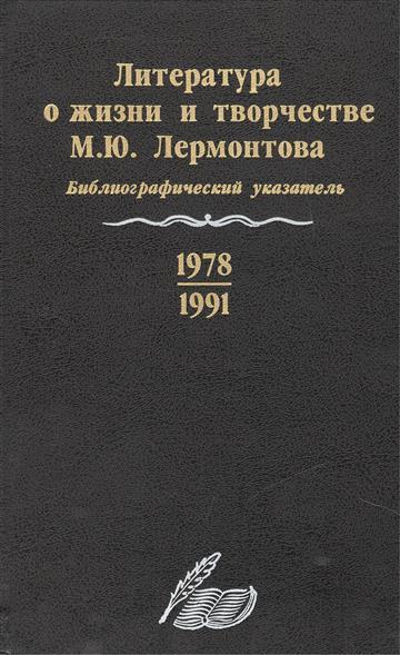 Литература о жизни и творчестве М.Ю. Лермонтова. Библиографический указатель. 1978-1991