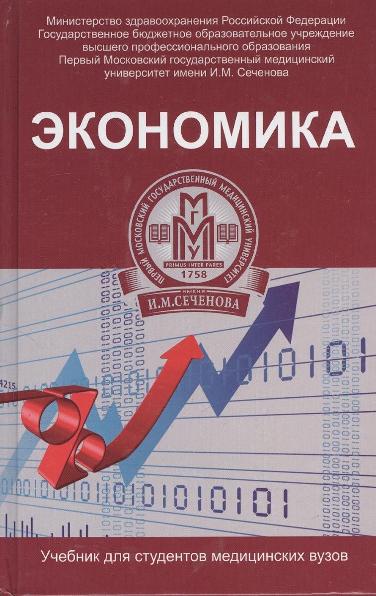 Федорова Ю. (ред.) Экономика. Учебник