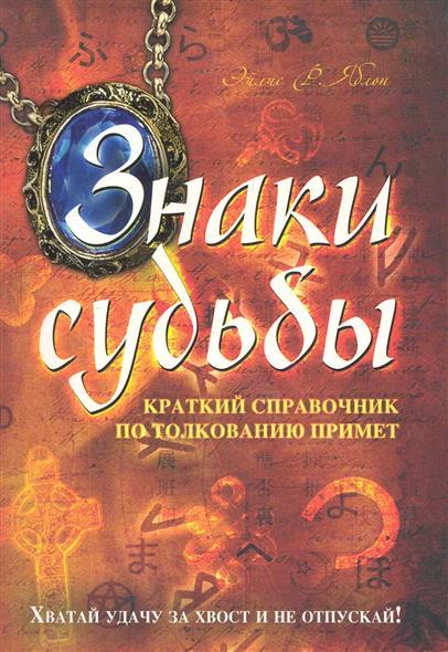 Знаки судьбы Краткий справочник по толкованию примет