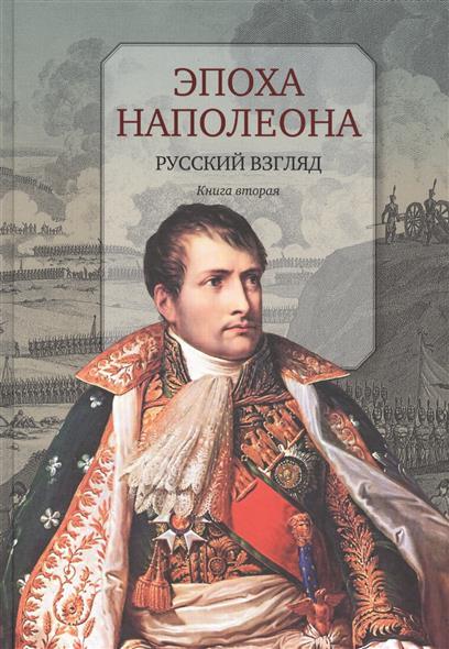 Эпоха Наполеона. Русский взгляд. Книга вторая