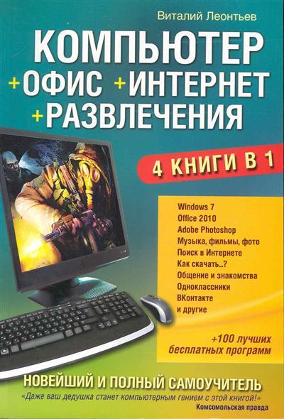 Новейший и полный самоучитель Комп.+Офис+Интернет+Развл...