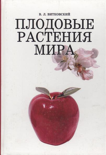 Витковский В. Плодовые растения мира